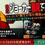 SNSキャンペーン第3弾スタート!#まだジョーカー観てません 『ジョーカー』ブルーレイ&DVDリリース/デジタルレンタル配信記念!