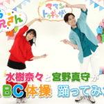 水樹奈々と宮野真守による「ABC体操」ダンス動画を公開!