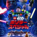 『スター・ウォーズ』伝説の作品が42年ぶりにアニメーションとして生まれ変わる!『LEGO スター・ウォーズ/ホリデー・スペシャル』がディズニープラスに初登場!!