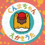 内田彩が歌う「ぐんまちゃん えかきうた」本日配信&えかきうた動画が公開!