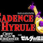 Nintendo Switch 『ケイデンス・オブ・ハイラル: クリプト・オブ・ネクロダンサー feat. ゼルダの伝説』 DLC 第 2 弾「リミックスメロディパック」を本日発売 収録 BGM をリミックスした全 39 曲を追加!