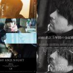 デイアンドナイト&NPNG_渋谷アップリンクにて上映スタート!