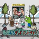 映画『デッド・ドント・ダイ』× 漫画「100日後に死ぬワニ」とのコラボ決定! 映画との初コラボがまさかのゾンビ映画で大丈夫…!?