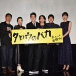 菅田将暉、YOSHIに親心がついて、泣きっぱなし? 『タロウのバカ』 公開記念!9/8(日)舞台挨拶レポート