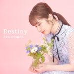 内田彩、ニューシングルに「Sign」アンサーソング「Destiny」収録!プレイリストシングル「Destiny/Sign」あす配信