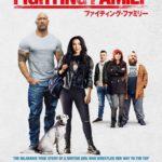 映画『ファイティング・ファミリー』夢を追いかけた家族の真実の物語!2019年11月日本公開決定!
