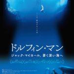 予告映像新たに解禁!!『グラン・ブルー』のモデルとなった伝説のダイバー、ジャック・マイヨールのドキュメンタリー 『ドルフィン・マン~ジャック・マイヨール、蒼く深い海へ』