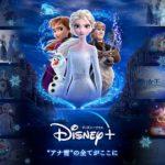 『アナと雪の女王2』サブスク初解禁先はディズニープラスで!今回新たに制作されたスペシャルアートと最新プロモーション映像も到着!
