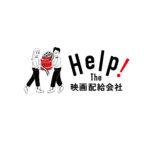 Help! The 映画配給会社プロジェクト「配給会社別 見放題配信パック」オンライン映画館「アップリンク・クラウド」配信開始!
