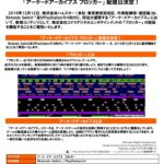 Nintendo Switch PlayStation4 「アーケードアーカイブス フロッガー」発売日決定!