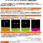 Nintendo Switch 「アーケードアーカイブス エクセリオン」発売日決定!