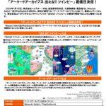 Nintendo Switch PlayStation4「アーケードアーカイブス 出たな!! ツインビー」 1月16日発売決定!