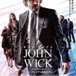 【畑編集長の感想枠】『ジョン・ウィック:パラベラム』