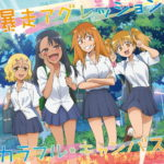 """<span class=""""title"""">2021年4月TVアニメ放送「イジらないで、長瀞さん」 4月21日(水)キャラクターソングCD発売決定! さらに、上坂すみれが歌うOP主題歌CDとの同時購入特典も決定!</span>"""
