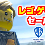 レゴ(R)ゲームをお得にGET!Nintendo Switch(TM)版ソフト期間限定セール!