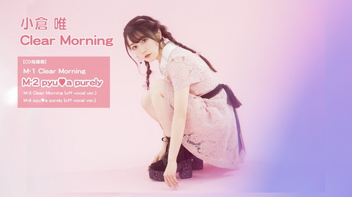 "<span class=""title"">小倉 唯、3月31日発売の13th Singleより 本人作詞のカップリング曲「pyu♥a purely」のリリックビデオが公開!</span>"