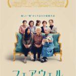 """『フェアウェル』:祖母のためについた一つの優しい""""嘘""""、葛藤の中で家族が選んだ答えとはー?日本版予告解禁"""