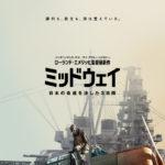 『インデペンデンス・デイ』のローランド・エメリッヒ監督が、20年に及ぶリサーチを経て鮮明に描く 『ミッドウェイ』公開日決定&ティザービジュアルリリース