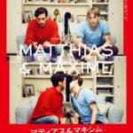 『マティアス&マキシム』詩人最果タヒ オリジナル作品解禁ニュース