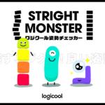 ロジクール、『ヘルシーコンピューティング』の普及推進のため 正しい姿勢を意識できるPC専用Webサイト「Stright Monster ロジクール姿勢チェッカー」を公開 2月27日よりプレゼントキャンペーンを開始