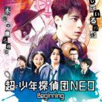 映画「超・少年探偵団NEO -Beginning-」待望の新ポスタービジュアルと本予告映像、遂に解禁!