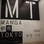 【連載コラム】畑史進の「わしは人生最後に何をみる?」第11回 企画がとっ散らかった感と大人の黒いお金が見え隠れするユニークな展覧会「MANGA都市TOKYO」レポート