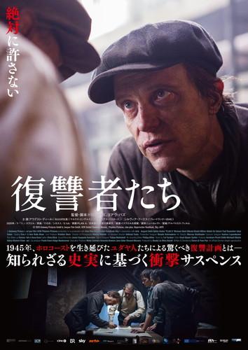 "<span class=""title"">映画『復讐者たち』7月23日(日)より全国公開決定!</span>"