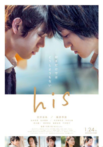 """映画『his』宮沢氷魚のキス待ちの瞬間を捉えた!""""おでこコツン"""" シーン撮影秘話"""