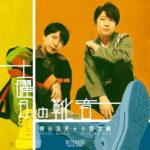 MBBが担当する「ぼのぼのロックンロール」(フルサイズ)収録CD発売決定!!