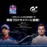 レース動画オンライン公開のご案内。グランツーリスモSPORTで一般人が現役プロドライバーに挑戦。 Red Bull Beat The Pro