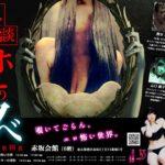 世界的ホラー映画の巨匠と怪談を楽しもう!『怪談とホラーの夕べ 第4夜』 in赤坂