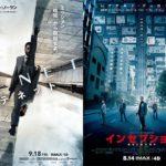 ノーラン祭り第3弾発表!公開10周年の『インセプション』!が8月14日(金) IMAX(R)&日本初の4Dで緊急公開決定!!