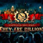 PlayStation®4  ゾンビサバイバル コロニービルダー 『They Are Billions』 大量のゾンビ襲来に耐えられる街づくり を! コロニーを守る 軍事施設や防衛施設を 紹介