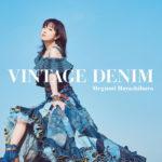 3月30日(火)発売ベストアルバム「VINTAGE(ヴィンテージ) DENIM(デニム)」の ジャケット写真・最新アーティスト写真を解禁! さらに完全新曲「DENIM」「おやすみ」を含む収録楽曲全45曲を公開!