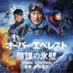 日中合作映画「オーバー・エベレスト 陰謀の氷壁」 オリジナル・サウンドトラック11月13日(水)発売開始!