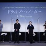 映画『ドライブ・マイ・カー』 カンヌ映画祭壮行会イベント_西島秀俊らカンヌ出品への喜びを語る。カンヌ現地参加メンバーも発表