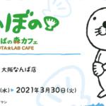 """<span class=""""title"""">コラボメニュー&ノベルティ解禁!『ぼのぼの ことばの森カフェ in OTA★LAB CAFE』</span>"""