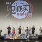 『劇場版「鬼滅の刃」無限列車編』10月17日(土)公開記念舞台挨拶オフィシャルレポート