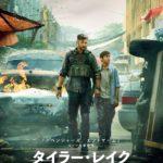 Netflix映画『タイラー・レイク -命の奪還-』:クリス・ヘムズワース主演!全シーンクライマックス級のド迫力予告編&キービジュアル解禁