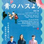 映画『青のハスより』10.5(土)-劇場公開決定! 主演は映画単独初主演の栗原類