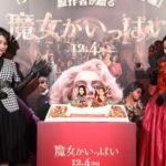 アン・ハサウェイ最新作『魔女がいっぱい』:ダレノガレ明美&ゆきぽよが魔女ファッションで登壇の公開直前イベント開催