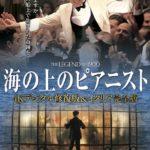 『海の上のピアニスト』4Kデジタル修復版&イタリア完全版、一挙公開