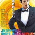 あの男が帰って来る!『ジャン=ポール・ベルモンド傑作選2』 第二弾上映作品&公開日決定!