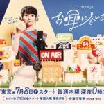 花澤香菜「Moonlight Magic」先行配信がスタート!ミュージックビデオのプレミア公開も要チェック!