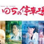 映画『いのちの停車場』5月21日(金)に公開決定