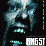 映画『アングスト/不安』日本劇場初公開