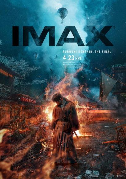 """<span class=""""title"""">『るろうに剣心 最終章』究極のクライマックスを見届けよ!「The Final」劇場初披露!シリーズ初【IMAX/4DX/MX4D】上映決定!</span>"""