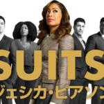 『SUITS:ジェシカ・ピアソン』予告編初公開!腐敗した権力に立ち向かうジェシカに注目!