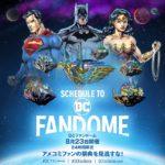 8/23(日)開催!DCファンドームのラインナップ&タイムテーブルが発表!また、日本オリジナルプログラムの配信も決定!