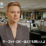 『スキャンダル』ケイト・マッキノンインタビュー映像解禁ニュース